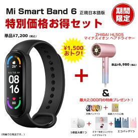 <期間限定ポイント5倍 | 特別価格お得セット> < Xiaomi Mi Smart Band 6 正規日本語版 + HL505 ヘアドライヤー> スマートウォッチ 大風量 日本初 ヘアドライヤー 3層構造の風 スマートバンド シャオミ ZHIBAI コロナに負けるな応援キャンペーン