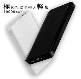 【高機能】モバイルバッテリー 10000mAh 安全 薄型 軽量 急速充電 ブラック ホワイト USB-C入力 大容量 極薄 コンパクト ケーブル付き 外出 thank ergodicity ZMI 紫米 ズーミー 正規品