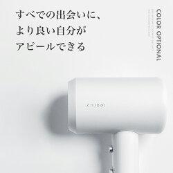 【新発売】マイナスイオンヘアドライヤーZHIBAI(Xiaomiグループ企業)HL312大風量速乾ターボ収納ヘアドライヤープレゼント正規代理店ジーバイ1年保証