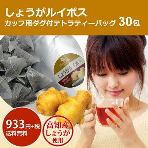 【送料無料(ネコポス利用)】クラッシックグレード茶葉(オーガニック)・高知産しょうが 2.5g×30包 しょうがルイボス カップ用テトラティーバッグ30P