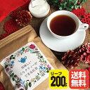 【農薬不使用】【手摘み茶葉】【送料無料(ネコポス利用)】200gリーフ 美味しいミルクティーができる紅茶 リーフ(茶葉…