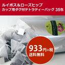 【チリ産ローズヒップ】【送料無料(メール便利用)】2g×35包ルイボス&ローズヒップ カップ用テトラティーバッグ35包