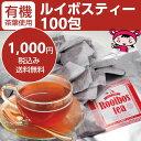 【スーペリアグレード茶葉】【オーガニック茶葉使用】【送料無料(クロネコDM便利用)】煮出し用ティーバッグ100包ルイボスティー100P