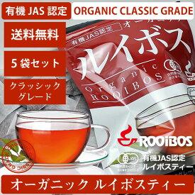 【【5袋セット】【オーガニック】【クラッシックグレード茶葉】【【送料無料】煮出し用ティーバッグ80包オーガニックルイボスティー80P×5袋