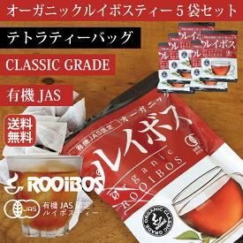 【5袋セット】【オーガニック】【クラッシックグレード茶葉】【【送料無料】煮出し用ティーバッグ80包オーガニックルイボスティー80P×5袋