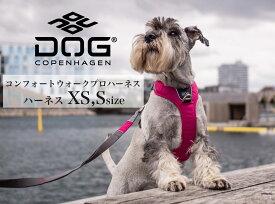 【新モデル】ハーネス コンフォートウォークプロハーネス XS、Sサイズ (胴回り XS/38-46cm S/46-56cm) ドッグコペンハーゲン (DOG Copenhagen) ネコポス便対応