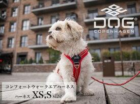 【新モデル】 ハーネス コンフォートウォークエアハーネス XS、Sサイズ (胴回り XS/38-46cm S/46-56cm) ドッグコペンハーゲン (DOG Copenhagen) ネコポス便対応