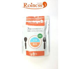 シニア犬 フード Roiness (ロイネス) 犬用 鶏肉 (80g) 無添加 正規品