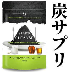 【送料無料】炭 ダイエット サプリ サプリメント 活性炭 コンブチャ 乳酸菌 チャコール クレンズ 4種の厳選黒炭 90粒30日分 竹炭 キノコ紅茶 お腹 スッキリ すっきり STAR'Sクレンズ スターズクレンズ