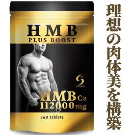 【HMB 112000mg配合】 HMB PLUS BOOST ダイエット サプリ サプリメント プロテイン 筋トレ トレーニング 筋肉 男性 女性 スポーツ 運動 30日分 国内製造 HMB マッチョ hmb シェイプアップ ビルドアップ タンパク質 送料無料 楽天ランキング1位