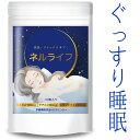 【送料無料】睡眠 サプリ 睡眠薬 精神安定剤 睡眠導入剤 に頼りたくない方へ送る サプリメント グリシン テアニン ネ…