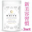 【お得!】30日分×3セット! スターズ ホワイト サプリ リコピン ビタミンC シスチン サプリメント【コラーゲン ヒア…