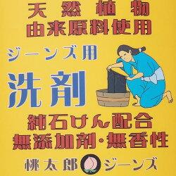 【レビュー書いて送料無料】グッズ/MOMOTAROJEANS/桃太郎ジーンズ/ジーンズ用洗剤/品番:SZ-001/天然植物由来原料使用純石けん配合・無添加剤・無香性