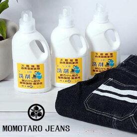 *MOMOTARO JEANS/桃太郎ジーンズ/ジーンズ用洗剤/デニム用洗剤/ヴィンテージ/ビンテージ/Gパン/インディゴ/SZ-001【コンビニ受取対応商品】【送料無料(一部除く)】