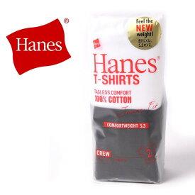 ユニセックス/Hanes/ヘインズ/ジャパンフィット【2枚組】/クルーネックTシャツ 5.3oz/品番:H5320
