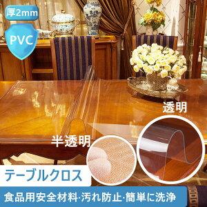 【厚さ2mm】テーブルクロス ビニール 透明 テーブルマット 透明 テーブルクロス 撥水 おしゃれ PVC 食卓デスクマット ダイニングテーブルマット 防水 滑り止め 撥油 耐熱 汚れ防止 傷防止 テ