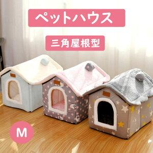 猫用 ペットベッド 犬用 ハウス ペットハウス 冬 小型犬 あったか 犬小屋 室内用 おしゃれ M 寝床 居心地が良い ドッグハウス