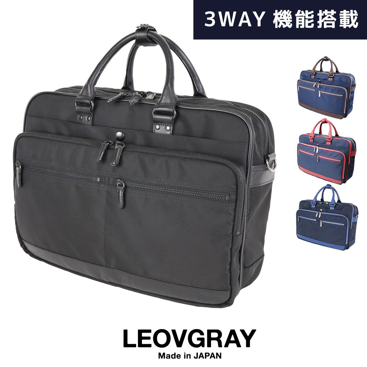 ビジネスバッグ LEOVGRAY(レオビグレイ)メイドインジャパン 新型/日本製×本革 3WAYセットアップブリーフ【LG-13】