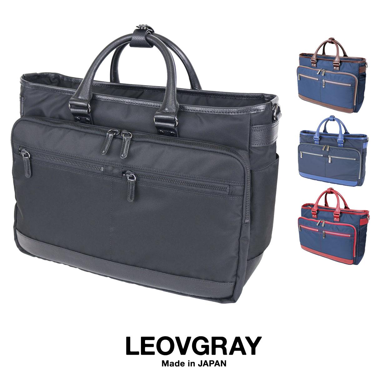 ビジネスバッグ LEOVGRAY(レオビグレイ)メイドインジャパン 新型/日本製×本革 2WAYセットアップトート【LG-14】