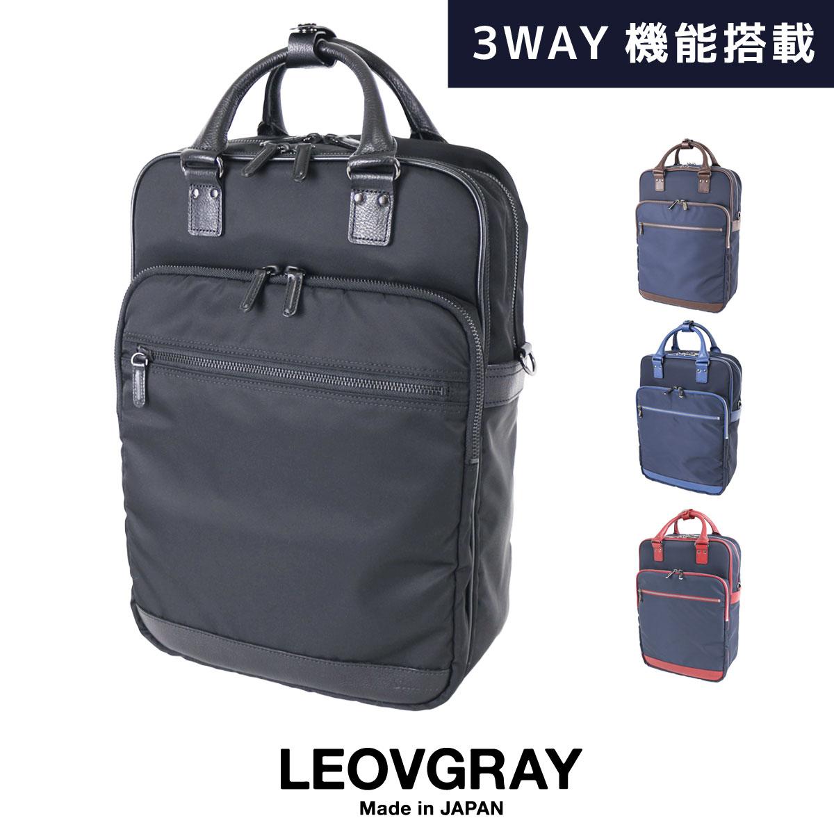 ビジネスバッグ LEOVGRAY(レオビグレイ)メイドインジャパン 日本製×本革 3WAYセットアップブリーフ 縦型【LG-15】