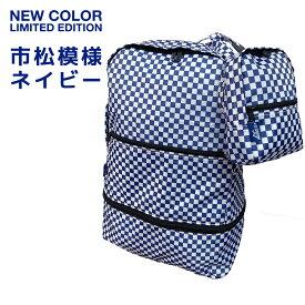 折りたたみバッグ Folding+Mini(フォールディングミニ)・収納ケースは本体のミニチュアデザイン仕様。拡張機能搭載の折りたたみリュック。両手がフリーで使えて便利 MF拡張リュック MF-05 買い物 エコバッグ 旅行 お土産バッグ