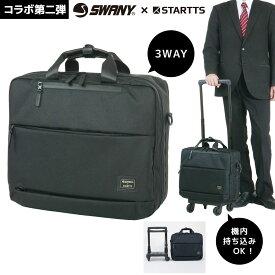 【コラボ第二弾】キャリーに着脱できるビジネスバッグ(横型) (SWANY×STARTTS) 368910