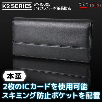 搭載能分別使用2張IC卡的Aic操縱桿書皮革長錢包、專利技術的本皮革系列·雪萊產品Aic操縱桿K2系列