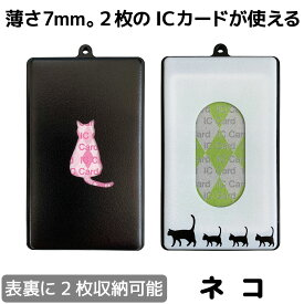 タッチアンドゴーW パスケース 定期入れ キャラクター ねこ 猫 薄さ7mm リール取り付け可能 2枚のICカードが入るパスケース シェリー TGW-B01