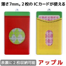 タッチアンドゴーW パスケース 定期入れ かわいい アップル 薄さ7mm リール取り付け可能 2枚のICカードが入るパスケース シェリー TGW-B06