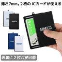 【STARTTSオリジナル】タッチアンドゴーW パスケース 薄さ7mm リール取り付け可能 2枚のICカードが入るパスケース STA…