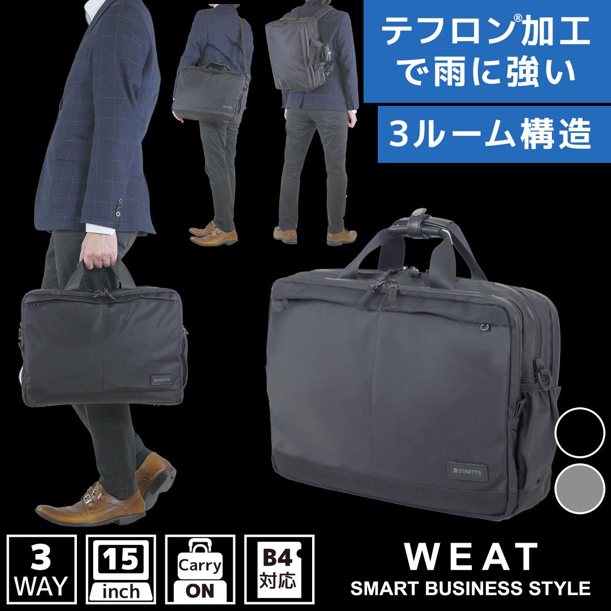 3WAY ビジネスバッグ ビジカジ止水3WAY横キャリーオン スーツケースにセット WEAT WE-20 ビジネスリュック ブリーフケース