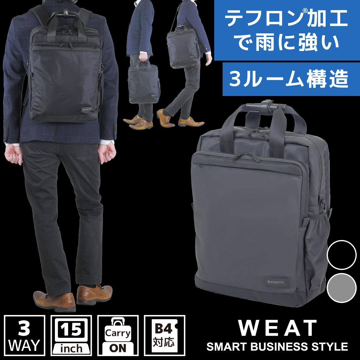 3WAY ビジネスバッグ ビジカジ止水3WAY縦キャリーオン スーツケースにセット WEAT WE-21 ビジネスリュック ブリーフケース