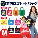 送料無料×ポイント10倍 1,000円ポッキリ 選べる2サイズ レッスンバッグにも使える♪ 通販限定 王冠ロゴトートバッグ Mサイズ-雑貨 鞄 …