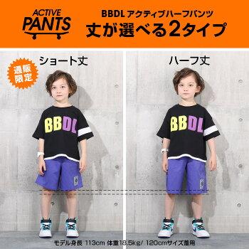 3/3NEW通販限定サイズありBBDL(ビー・ビー・ディー・エル)アクティブハーフパンツ5040KベビードールBABYDOLL子供服キッズ男の子女の子