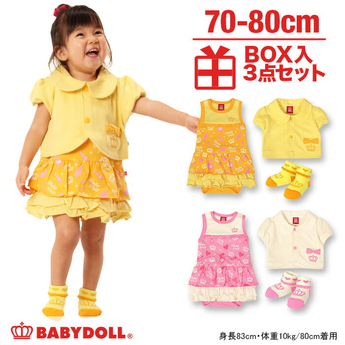 【50%OFF アウトレットSALE】ギフトBOX付♪ガーリーコーデギフトセット ワンピ 丸襟カーデ 3点セット-子供服 キッズ ベビー服 ベビードール BABYDOLL starvations-2752