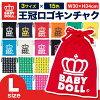 皇冠 rogokynchaku (l)-小玩意孩子寶貝婦女娃娃娃娃裝注滿-7589_ss