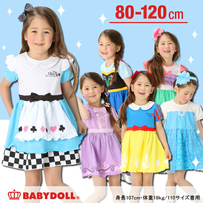 50%OFF アウトレットSALE BABYDOLL ディズニー なりきりプリンセスワンピース-子供服 ベビー キッズ ベビードール starvations「DISNEY★Collection」-7716K_op