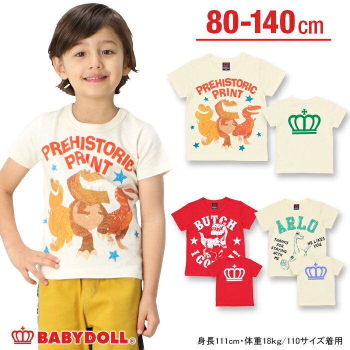 50%OFF アウトレットSALE ディズニー 映画「アーロと少年」キャラTシャツ-子供服 ベビー キッズ ベビードール BABYDOLL starvations「DISNEY★Collection」-7699K_sts