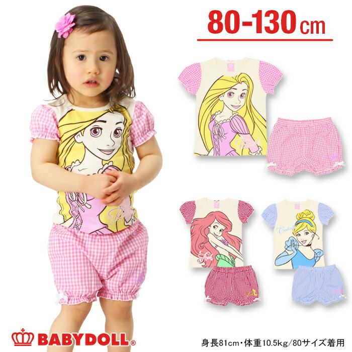 50%OFF アウトレットSALE ディズニー プリンセスチェックセットアップ(上下2点セット)-子供服 ベビー キッズ 女の子 ベビードール BABYDOLL starvations「DISNEY★Collection」-7754K_sts_hpn