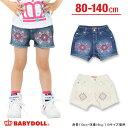 50%OFF アウトレットSALE ボヘミアンデニムショートパンツ-子供服 ベビー キッズ 男の子 女の子 ベビードール BABYDOL…