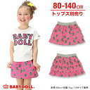 50%OFF SUMMER SALEパイン総柄スカート-子供服 ベビー キッズ 女の子 ベビードール BABYDOLL starvations-9083K_ss...