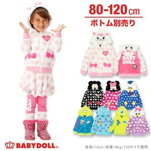 【S50】BABYDOLL ディズニー なりきりジップ...