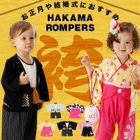 14505494b123d PR 送料無料 BABYDOLL 袴ロンパース 子供服 男の子 女の子 ブラ.