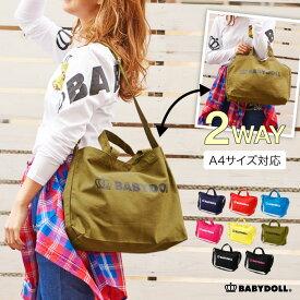 A4サイズ対応 2way ショルダートートバッグ 1845 全8色 ベビードール BABYDOL 子供服 雑貨 鞄 バッグ レディース 大人 キッズ 男の子 女の子 かばん こだわりバッグ