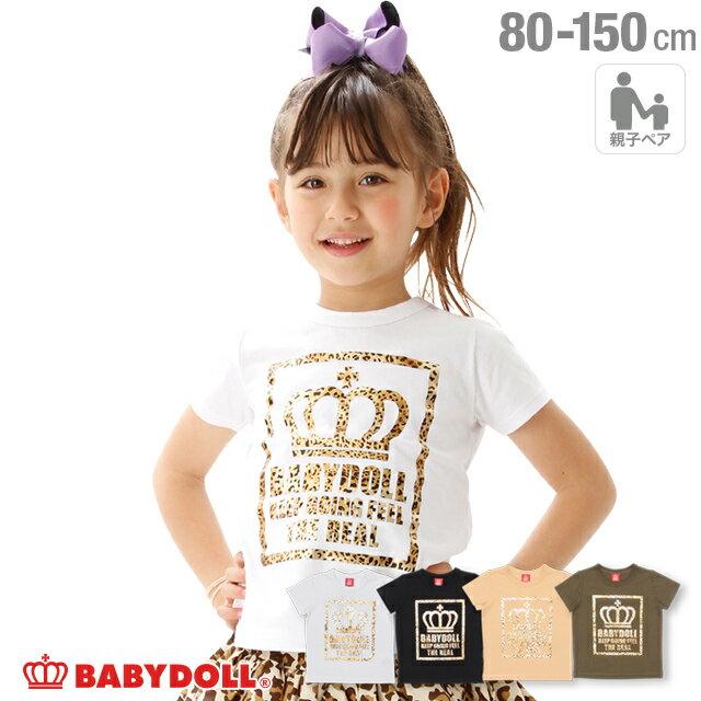 親子お揃い 箔ヒョウ柄 Tシャツ 2181K ベビードール BABYDOL 子供服 ベビー キッズ 男の子 女の子