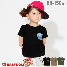親子お揃い デニム ポケット Tシャツ 2241K ベビードール BABYDOLL 子供服 ベビー キッズ 男の子 女の子 mail50