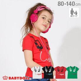 親子お揃い ヘッドフォン Tシャツ 2263K ベビードール BABYDOLL 子供服 ベビー キッズ 男の子 女の子 mail50