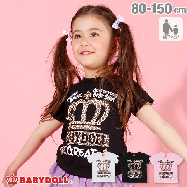親子お揃い 王冠 ヒョウラクガキ Tシャツ 2293K ベビードール BABYDOLL 子供服 ベビー キッズ 男の子 女の子