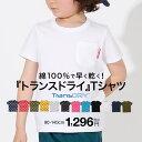 [2000円引きクーポン配布中]【8/15まで限定 ぽっきりSALE】親子お揃い 吸汗/速乾 BABYDOLL BASIC Tシャツ 2455K ベビードール ベーシッ…