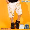 【50%OFF サマーSALE】クラッシュ 箔 デニム ハーフパンツ 2649K ベビードール BABYDOLL 子供服 ベビー キッズ 男の子 女の子